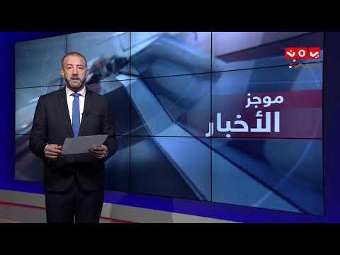 موجز الاخبار | 13 - 11 - 2018 | تقديم هشام جابر | يمن شباب