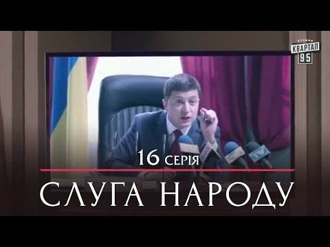 кино слуга народа 25 серия