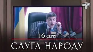 Сериал Слуга Народа - 16 эпизод | Премьера комедия 2015