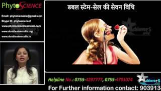 PHYTOSCIENCE DOUBLE STEMCELL HINDI