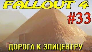 Fallout 4 Прохождение  Дорога к эпицентру  33 18