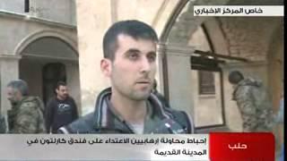 إحباط محاولة الإرهابيين الإعتداء على فندق الكارلتون في المدينة القديمة بعد تفجير جزء منه 14-02-2014
