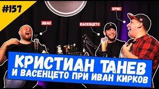 Кристиан Танев и Васето при Иван Кирков #157 Комеди Клуб Подкаст