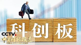 [中国财经报道] 科创板上市委首单否决 国科环宇被终止上市 | CCTV财经