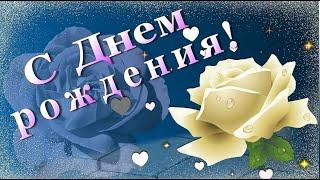 Оригинальный подарок к празднику Красивое поздравление с Днем рождения Анна Музыкальная открытка