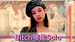❤JENNIE SOLO 空耳 [Bitch哪能Solo]