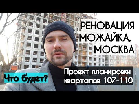 Публичные слушания по проекту реновации кварталов Можайского района Москвы. Ветхое жилье и застройка