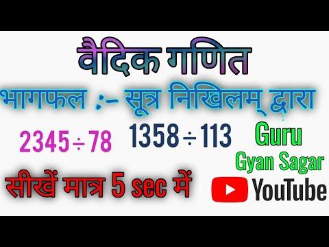 vedik ganitnikhilam sutra dvara bhagfal वैदिक गणित