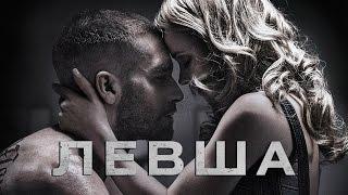 Левша / Southpaw (2015) / Спортивный