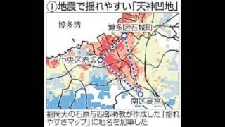 活断層マップ 九州