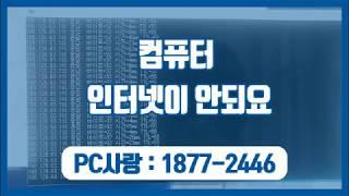 인터넷이 안되는 이유 점검해보기 한남동컴퓨터수리