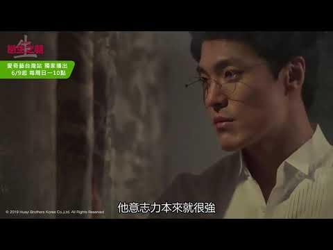新劇預告 戀生之朝 回到朝鮮時代