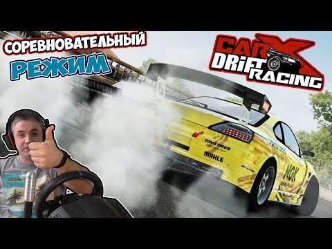 Соревновательный режим настоящий Кайф CarX Drift Racing Online на Руле Thrustmaster T300 КПП Dim Sim