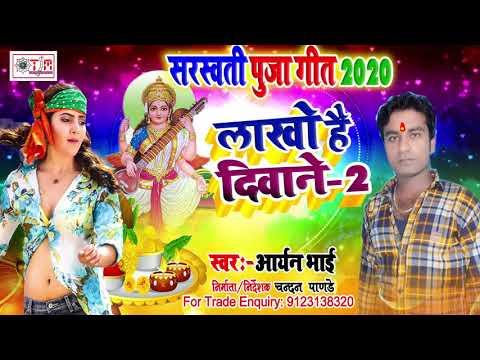 लाखो है दिवाने 2 सरस्वती पूजा गीत- 2020- #Aryan bhai – lakho hai deewane
