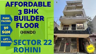 Floors in Delhi - 3 BHK Rohini Sector 22 - Ready to Move In - New Construction