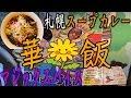 【はなめし・華飯】札幌の郊外にあるスープカレーの美味い店!マジックスパイス食うてみた^^!