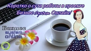 Суть проекта БИЗНЕС SYSTEM ОНЛАЙН