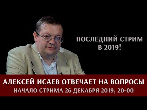 Алексей Исаев отвечает на вопросы зрителей \