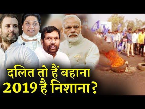 दलितों को लेकर हो रही राजनीति के मायने क्या हैं ? INDIA NEWS VIRAL