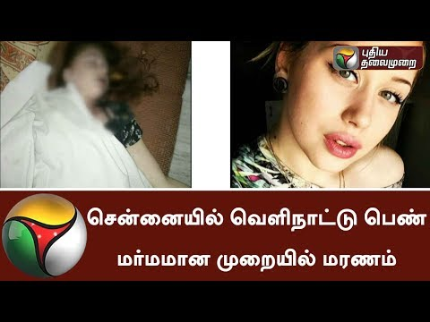 Police Inquire on Mysterious death of foreign woman in Chennai
