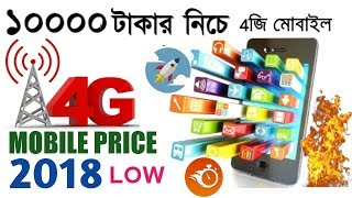 Top 10 Best 4G Mobile Price in Bangladesh 2018 Under 10000 Taka