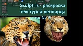 Sculptris как раскрасить текстурой леопарда урок № 6