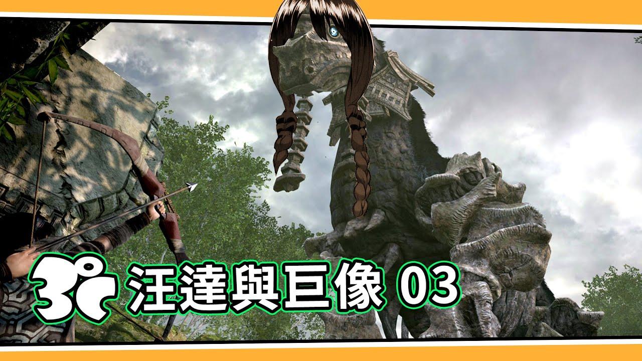【三度汪達與巨像03】困難模式 馬巨像