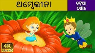 ଥମ୍ବେଲିନା | Thumbelina in Odia | Odia Story | Fairy Tales in Odia | 4K UHD | Odia Fairy Tales