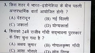Science Gk in Hindi | Top 55 Questions Answer | RRB | SSC | Live test | CTET|POLICE| GK SANSAR | IB