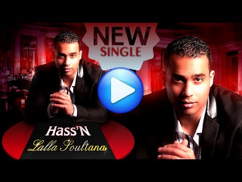 HASS'N - Lalla Soultana  [Titre complet HQ] Exclusif 2014 thumbnail