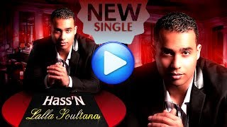 HASS'N - Lalla Soultana  [Titre complet HQ] Exclusif 2014