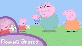 Свинка Пеппа - S01 E08 Свинка в серединке (Серия целиком)