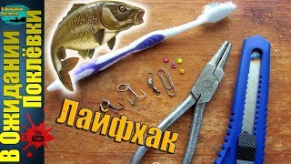 Топ 3 ЛайфХака для рыбалки.Полезные советы рыбакам