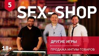Секс-шоп как бизнес. Как заработать на продаже интим-товаров. Другой взгляд на SEX-SHOP