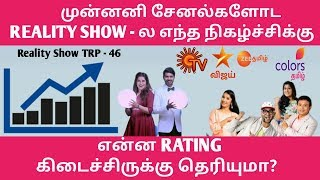TRP Of Reality Shows This Week | TRP Of Reality Shows | TRP Of This Week | Sun TV Today