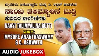 Naayi Talimyalina Butti - Kannada Bhavageethegalu | Mysore Ananthaswamy, C Ashwath | Folk Songs