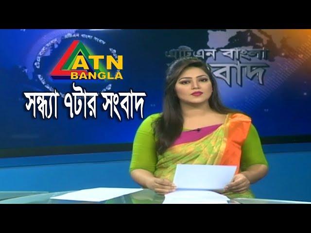 ????? ????? ???????? ????? ? ATN BANGLA News at 7pm | 21.09.2018
