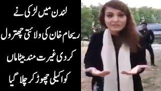 Reham Khan Chetrol In London By Girl - Reham Khan Book On PTI Imran Khan - Reham Khan Latest Video
