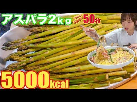 【大食い】北海道から[アスパラ2キロ]蒸し焼きとチーズベーコン焼き[5000kcal]【木下ゆうか】