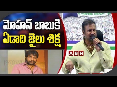 Breaking News | నటుడు మోహన్ బాబు కి ఏడాది జైలు శిక్ష | ABN Telugu