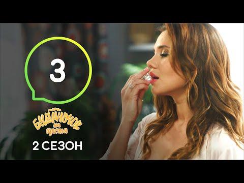 Сериал Будиночок на щастя 2 сезон. Серия 3 | Комедия 2020