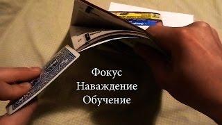 Фокус Наваждение Обучение (ОБУЧЕНИЕ ФОКУСАМ)