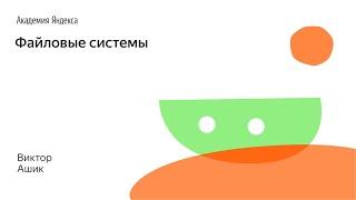 005. Файловые системы - Виктор Ашик