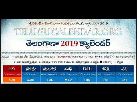 telugu calendar 2019 telangana hyderabad telugucalendarorg website tour