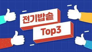 전기밥솥 추천 6인용 쿠첸 인기순위 Top3 요리가능 …