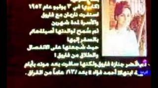 الملك فاروق و عائلته بعد الثورة