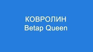 Ковролин Betap Queen: обзор коллекции