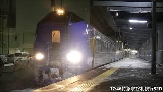 【日本最北】寒いぞ冬の稚内駅 特急宗谷&キハ54普通発車を記録 JR Hokkaido wakkanai Station