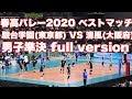 春高バレー2020ベストマッチ 駿台学園(東京都) VS 清風(大阪府) 男子準決 full version