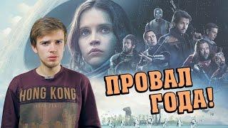 Изгой-Один. Звездные Войны: Истории -- Мнение о фильме.